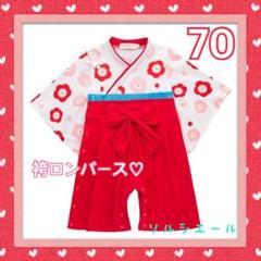"Thumbnail of ""新品♡袴 ロンパース 着物 お花 リボン ひな祭り お誕生日 赤 70サイズ"""