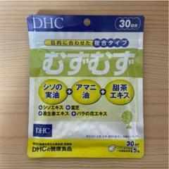 "Thumbnail of ""DHC むずむず  30日分"""