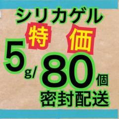 """Thumbnail of """"シリカゲル 乾燥剤 5g 80個ドライフラワーetc."""""""