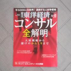 "Thumbnail of ""東洋経済 5/15号"""