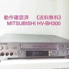 "Thumbnail of ""動作確認済 《送料無料》 MITSUBISHI ビデオデッキ HV-BH300"""