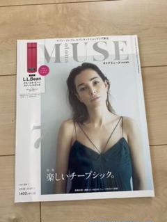 "Thumbnail of ""オトナミューズ = otona MUSE vol.84 2020 JULY"""