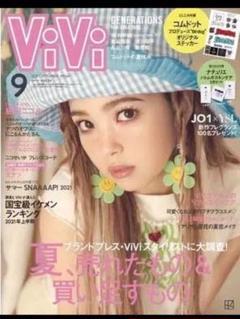 """Thumbnail of """"vivi9月号 ハトムギ付録付き コムドットシールなし"""""""