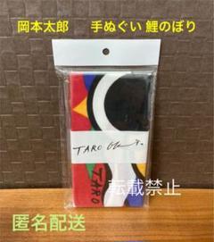 "Thumbnail of ""【大人気】岡本太郎 鯉のぼり   手ぬぐい (豆鯉)"""