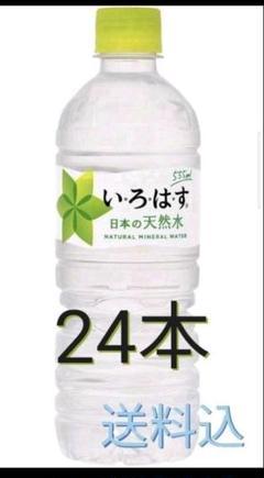 """Thumbnail of """"☆未開封☆ いろはす 555ml 24本入1 ケース  天然水"""""""