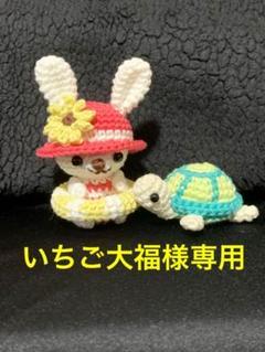 """Thumbnail of """"あみぐるみ いちご大福様専用オーダーページ♪"""""""