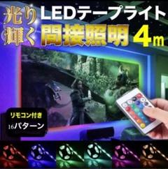 "Thumbnail of ""LED テープライト USB 4m LEDテープ RGB 間接照明 リモコン付"""