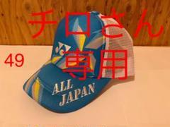 """Thumbnail of """"YONEX 2021年 カタログ未掲載限定 ALL JAPAN メッシュキャップ"""""""