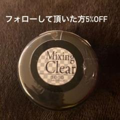 "Thumbnail of ""プリジェル ミキシングクリア15g"""
