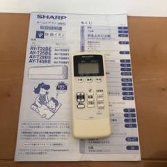 "Thumbnail of ""SHARP エアコン 中古 リモコン A699JB 説明書付き"""