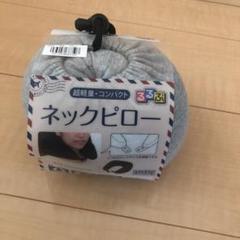 "Thumbnail of ""携帯用枕 ネックピロー"""