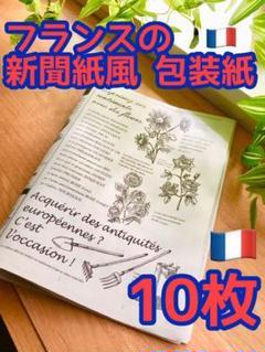 "Thumbnail of ""新聞紙風 包装紙(フランス語)10枚"""
