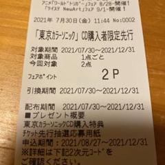 "Thumbnail of ""東京カラーソニック!! シリアル"""