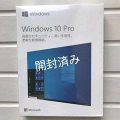 "Thumbnail of ""Microsoft Windows10 Pro 開封済み"""