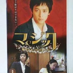 "Thumbnail of ""マジック"""