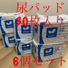 """Thumbnail of """"【チエインさん専用】ネピアテンダー 尿パッド スーパー300 合計180枚"""""""