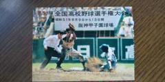"""Thumbnail of """"第58回夏の甲子園大会 入場券半券"""""""