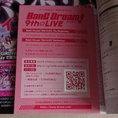 "Thumbnail of ""バンドリ 9th LIVE シリアル"""