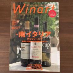 "Thumbnail of ""【値下げ】Winart(ワイナート)2013年 10月号 南イタリア特集"""