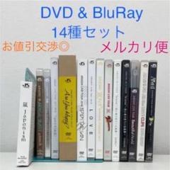 "Thumbnail of ""お値引交渉可 嵐 コンサート DVD Blu-Ray ライブ まとめ ジャニーズ"""