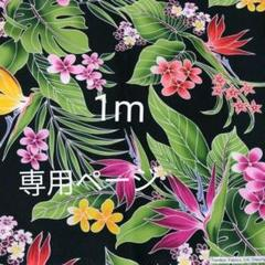 "Thumbnail of ""Trendtexハワイアン柄  コットン生地 BLACK1m"""