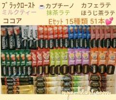 "Thumbnail of ""Eセット 15種類51本 ネスカフェ カフェラテ  ミルクティ"""
