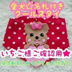 "Thumbnail of ""いちご様ご確認用★  犬用スタイ"""