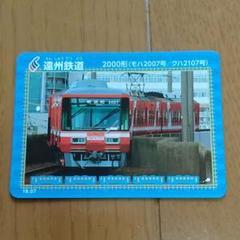 遠州鉄道 鉄道カード 2000形