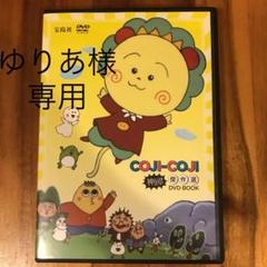 "Thumbnail of ""coji-coji コジコジ 神回! 傑作選 DVD"""