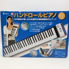 "Thumbnail of ""山野楽器 ハンドロールピアノ 61K"""