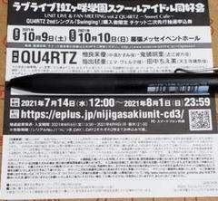 """Thumbnail of """"QU4RTZ ファンミ シリアル"""""""