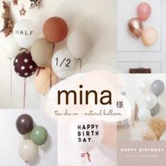 """Thumbnail of """"mina様 ナチュラルバルーンセット レトロ 風船 誕生日 飾り 笑顔 シンプル"""""""