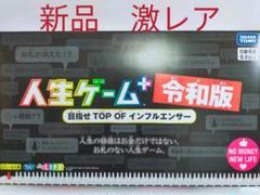 "Thumbnail of ""★激レア★人生ゲーム+令和版(初回版) 目指せ TOP OF インフルエンサー"""