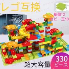 """Thumbnail of """"レゴ 互換 ボールコースター 330ピース 大容量 夏休み 応援セール"""""""