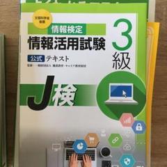 "Thumbnail of ""情報検定 情報活用試験3級公式テキスト"""