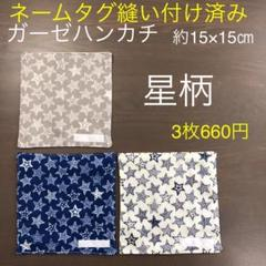"Thumbnail of ""ミニ740番 ガーゼハンカチ 約15×15㎝⭐️星柄"""