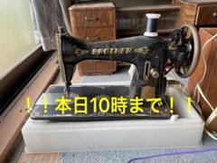 "Thumbnail of ""アンティークミシン(動作未確認)"""