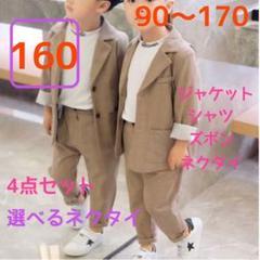 """Thumbnail of """"【大人気/再々入荷】男の子 ブラウンチェック柄スーツ 4点セット 160サイズ"""""""