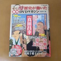 "Thumbnail of ""NHK その時歴史が動いた DVD"""