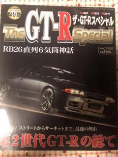 """Thumbnail of """"ザ・GT―Rスペシャル 第2世代GT―Rの総て"""""""