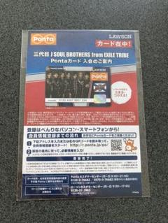 "Thumbnail of ""三代目 ポンタカード"""