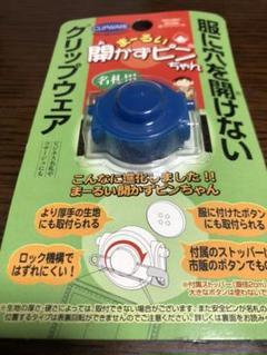 "Thumbnail of ""まーるい開かずピンちゃん ブルー MA-031B"""