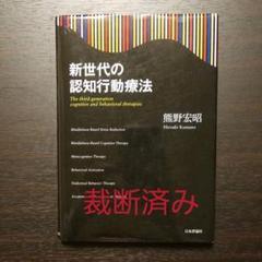 "Thumbnail of ""【裁断済み】新世代の認知行動療法 = The third-generation…"""