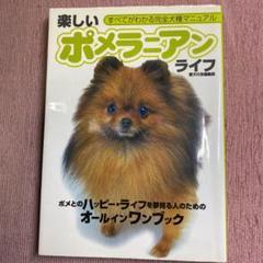"Thumbnail of ""楽しいポメラニアンライフ : すべてがわかる完全犬種マニュアル"""