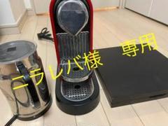 "Thumbnail of ""Nespresso コーヒーメーカー"""