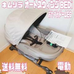 """Thumbnail of """"【送料無料】  コンビ ネムリラ AUTO SWING BEDi おやすみドーム"""""""