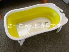 """Thumbnail of """"KARIBU 折りたたみ式ベビーバス"""""""