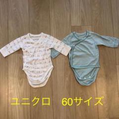 "Thumbnail of ""ユニクロ 肌着 ロンパース"""