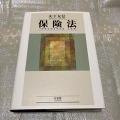 "Thumbnail of ""保険法"""