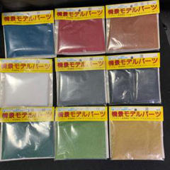 "Thumbnail of ""【ジャンク品】模型用カラーパウダー9色セット【情景・ジオラマ】"""